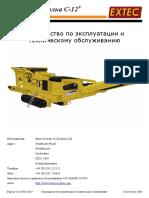 C12+ Manual_RU (4)