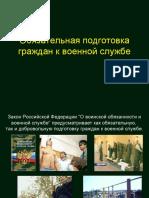 obyazatelnaya_podgotovka_grazhdan_k_voennoy_sluzhbe (2)