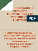 organizatsionnaya_struktura_vooruzhyonnyh_sil_rossiyskoy_federatsii