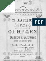 Alexandros Filadelfeus - 25 Martiou 1821 oi iroes tis Ellhnikis Epanastaseos, eikones kai biografiai