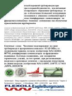 MGSU Obespechenie Termiceskoy Nadezhnosti Truboprovodov Pri Perepadax Temperatur299 Str