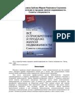 Зубова Е.Е., Сорокина М.П. - Все о приобретении и продаже жилой недвижимости (Советы специалиста) - 2008