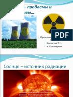 1358531410_radiaciya-problemy-i-perspektivy