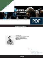 Prezentatsiya-vebinara_Bitva-glemperov