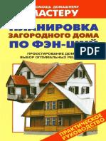 Планировка Загородного Дома По Фэн-Шуй