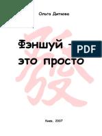 Ольга Диткова - Фэншуй Это Просто