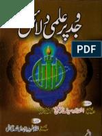 Wajad  Par  Ilmi   Dalayel