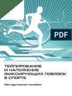 sport_taping