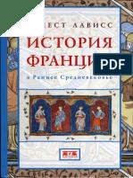 Laviss E Istoria Frantsii v Rannee Srednevekovye
