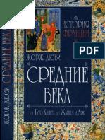 2. Dyubi_Zh_Istoria_Frantsii_Srednie_veka_M_1997