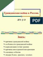 Гражданская Война в России. Урок