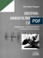 Ландузи ВНЧС
