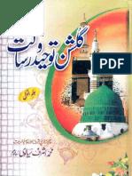 Gulshan e Toheed o Risalat J 1