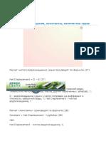 Расчет водоизмещения, константы, количества груза — Студопедия