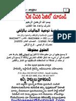 ఇస్లామీయ నిషేధాలు - జాగ్రత్తలు - Islamic Prohibitions - teluguislam.net