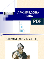 Arhimedova Sila (1)