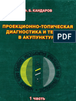 Kandarov Fb Proektsionnotopicheskaia Diagnostika i Terapiia