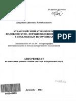 autoref-bukharskii-emirat-vo-vtoroi-polovine-xviii-pervoi-polovine-xix-vv-v-pismennykh-istochnikakh