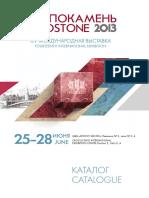 ExpoStone_2013