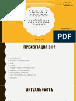 Гуськова_Защита отчета ВКР