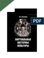Silaeva_monografia_ispr