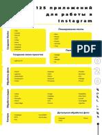 125 приложений для работы в Instagram