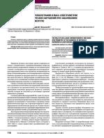 rol-gazojidkostnoy-hromatografii-i-mass-spektrometrii-v-diagnostike-metabolicheskih-narusheniy-pri-zabolevaniyah-pecheni-i-mehanicheskoy-jeltuhe