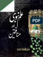 ILm e Nabwi  Aur  Munafiqeen  علم نبوی اور منافقین