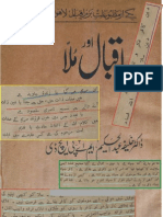 Iqbal Aur Mullah by Khalifa abdul hakeem PHD اقبال اور ملا از خلیفہ عبد الحکیم پی ایچ ڈی
