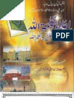 Ela  Kalimatullah  By  Pir   Mehar  Ali Shah golravi