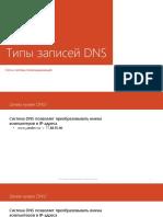 dns_records