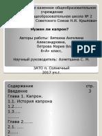 Nuzhny_kapron 8 А