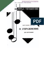 И.Брамс_51 упражнение для фортепиано
