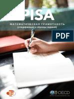 2-ex__pisa