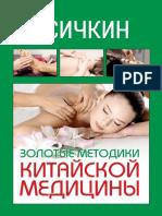 vasichkin_vladimir_zolotye_metodiki_kitaiskoi_meditsiny