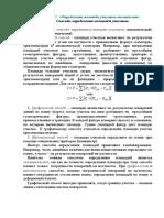 lekciya-15-ing-geod