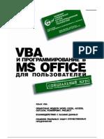 Михеев - VBA и программирование в MS Office для пользователей А5