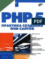 Максим Кузнецов PHP5 практика разработки web-сайтов