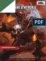 Neizvesten Avtor Dungeonsampdragons Kniga Igroka 5 Red. 278394