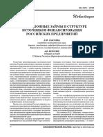 obligatsionnye-zaymy-v-strukture-istochnikov-finansirovaniya-rossiyskih-predpriyatiy
