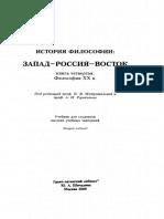 Istoria Filosofii Zapad-Rossia-Vostok Kniga 4