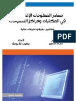 مصادر المعلومات الالكترونية في المكتبات ومراكز المعلومات