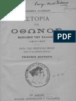 Όθων Α΄, Βασιλεύς των Ελλήνων  1815-1867