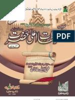 Malfoozat e  AalaHazrat