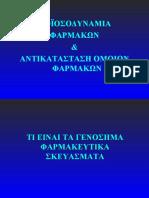 Βιοϊσοδυναμία φαρμά xhmiko