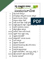 Morning Evening Supplications in Islam - Telugu Language