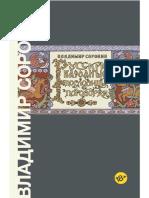 Русские народные пословицы и поговорки - Владимир Сорокин .pdf