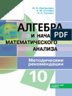 Алг10 Методика У Пратусевич