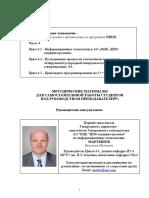 09-04-2020-Дистанцион.обуч._АКТ-ННПП-АК1-41-2020