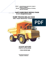 7540A каталог-2013